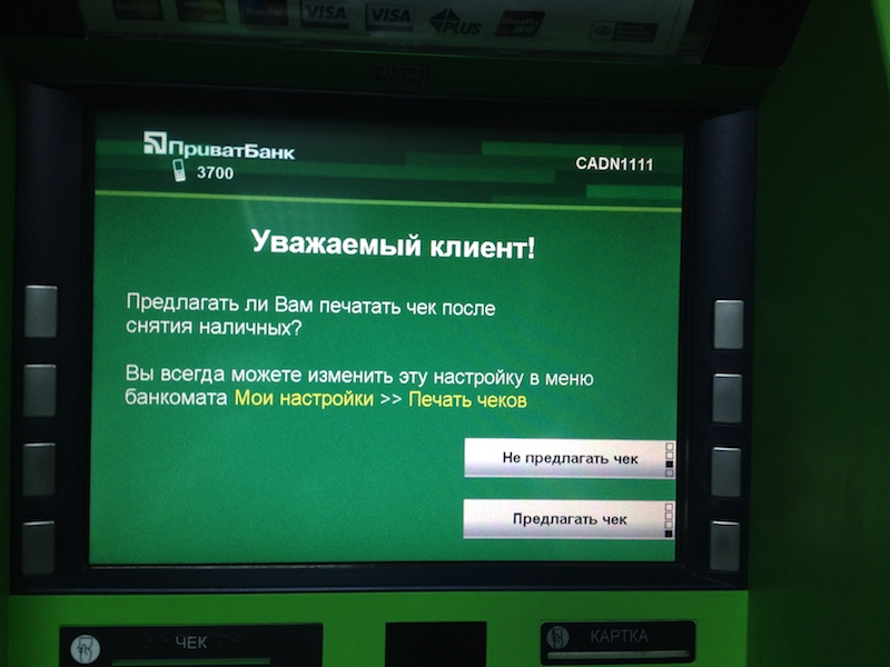 Услуги форекс в приватбанке